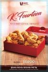KFC가 2일부터 기존 핫크리스피치킨 한 마리를 14조각으로 재구성한 K14 신메뉴 판매를 개시했다