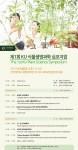 건국대가 8일 KU식물생명과학 심포지엄을 개최했다