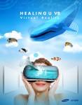 삼성서울병원 암병원이 환자들의 디스트레스 개선을 위한 가상현실 어플리케이션 힐링유VR을 출시했다