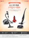 LG전자가 여름철 청소에 지친 소비자들을 위해 무선청소기 LG 코드제로 구매고객을 대상으로 이벤트를 진행한다