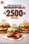 프리미엄 햄버거 브랜드 버거킹이 7일부터 13일까지 인기 프리미엄 와퍼 주니어 3종 단품을 각 2500원에 할인 판매한다