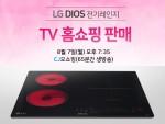LG전자가 7일 오후 7시35분부터 65분간 생방송으로 CJ오쇼핑에서 DIOS 하이브리드 전기레인지 BEH3G1를 판매한다