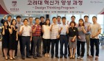고려대학교와 SAP 코리아가 8월 1일, 2일 양일간 경기도 판교 소재 SAP 앱하우스에서 고려대학교 교직원들을 대상으로 디자인씽킹 부트캠프를 개최했다