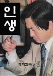 박용훈 감독이 출간한 소설 인생 표지