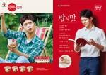 CJ제일제당이 박보검 모델로 제작한 햇반∙햇반컵반의 새 광고를 시작했다