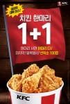 KFC가 치킨 한마리 1+1 말복 행사를 실시한다