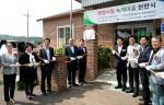 생명보험사회공헌재단이 2017년 농약안전보관함 보급을 완료했다