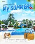 세기P&C가 내셔널 지오그래픽 고객들을 위해 My Summer 여름 이벤트를 실시한다