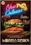 버거킹이 치킨 통가슴살 패티와 매콤함을 자랑하는 신제품 뉴올리언스 치킨버거를 출시했다