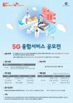 SK텔레콤 5G 융합서비스 공모전 포스터