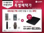 LG전자가 포터블 인덕션·스타일러 동시 구매 할인 이벤트를 확대 실시한다