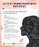 2017년도 제17회 올해의여성과학기술자상 후보자 추천 공고 포스터