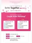Better Together 예비부부워크숍 2기가 8월 27일과 9월 3일 진행된다