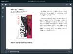 예스24가 5대 일간지의 책소개 기사를 모은 eBook 북섹션 콘텐츠를 전자도서관에 단독으로 서비스한다