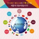 한식 다국어판(7개 언어) 페이스북 국문 홍보 이미지
