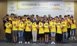 KB국민은행이 대학생해외봉사단 라온아띠 17기 발대식을 개최했다