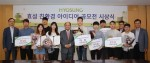 The awards for Hyosung Group Environment-friendly Idea Contest were presented on August 18. The Contest held in June on the latest topics of climate change and global warming for the first time this year to identify ideas which can connect its busine
