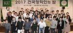 건국대학교 총동문회 건국장학회가 21일 오후 서울 강남구 리베라호텔에서 2017 건국장학인의 밤을 개최했다