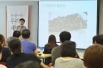 식재료 전문가 김진영 대표가 22일 서울 충무로 샘표 본사에서 한국의 식재료를 주제로 우리맛 특강을 진행하고 있다