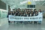 인천공항공사 대학생 해외 봉사단 6기