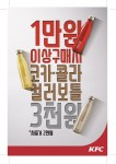 KFC는 25일부터 코카콜라와 함께 KFCX코카콜라 컬러보틀 콜라보 프로모션을 진행한다
