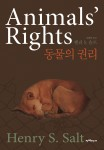 지에이소프트 출간한 Animals' Rights 동물의 권리