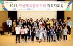 대한체육회가 2017년도 여성체육활동지원사업의 일환으로 지도자교육을 실시한다