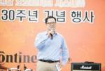 콘티넨탈, 국내 진출 30주년 기념식 개최