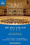뉴욕 션윈 심포니 오케스트라가 9월 17~18일 내한공연을 갖는다