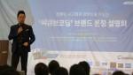 씨큐브코딩이 브랜드 론칭 설명회를 개최했다