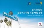 창립 70주년을 기념해 싱가포르항공이 9월 24일까지 로스앤젤레스 왕복 항공권을 발권한 고객에게 T-money 카드를 제공하는 특별 프로모션을 실시한다
