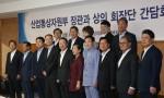 대한상공회의소가 상의 회장단과 산업통상자원부 장관의 간담회를 열었다