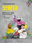 제58회 한국민속예술축제 사전행사 오광대 포스터