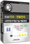 IRS글로벌이 국내외 수소·연료전지 시장전망과 핵심기술 개발동향 보고서를 발간했다