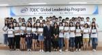 ETS가 TOEIC 글로벌 리더십 프로그램 4기를 성황리에 마쳤다