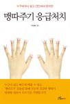 도서출판 행복에너지가 부산 태종대중학교 교장 이수맹의 맹따주기 응급처치를 출간했다