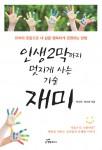 도서출판 행복에너지가 출간한 박인옥·최미애 공저 인생 2막까지 멋지게 사는 기술 재미 표지