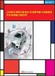 스마트카 관련기술 R&D 및 관련부품 시장동향과 주요 업체별 사업전략 보고서 표지