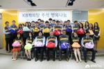 KB캐피탈 임직원들이 추석 행복나눔 봉사활동을 진행했다