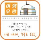 오랑앤오랑이 추블리와 함께 뜨는 몽골여행 상품을 론칭했다