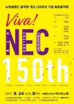 NEC 동문음악회 포스터