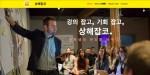 상해잡코 공식 홈페이지 메인 화면
