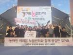 경기도장애인복지종합지원센터가 16일 구리역 광장에서 열린 제4회 경기도농문화제 및 수어경연대회에서 영예의 대상을 수상했다