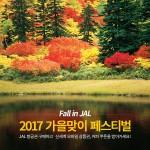 2017 가을맞이 홈페이지 프로모션 FALL IN JAL 포스터
