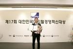 모지세 김종석 대표가 대한민국디지털경영혁신대상 과학기술정보통신부장관상을 수상 후 기념사진을 촬영하고 있다