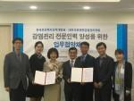 한국보건복지인력개발원과 대한의료관련감염관리학회는 감염관리 전문 인력양성 교육과정 기획 등 의료기관 감염관리 전문 인력양성을 위한 업무협약을 체결했다