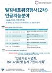 대전창조경제혁신센터 인공지능 일감네트워크 사업의 일환으로 2차 전문가 솔루션 세미나와 상담이 20일과 27일에 진행된다