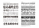 모리사와는 한국 초롱테크 폰트(왼쪽) 라이선스와 미국 오큐판트 엘엘씨(오른쪽)의 폰트사업 및 브랜드를 인수했다