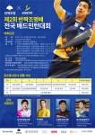 제2회 반짝조명배 배드민턴대회 포스터