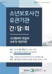 서울시립청소년드림센터가 개최하는 소년보호사건 유관기관 간담회 포스터